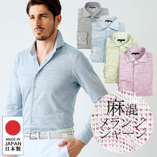 SALE 日本製 涼感シャツ 麻混ジャガード織り 長袖カットソーシャツ ブルー ブラック ピンク グリーン 580610 G-stage(ジーステージ)