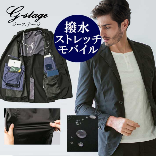 [3シーズン着用可能]撥水ストレッチジャケット セットアップ Mobile Jacket L40257 G-stage(ジーステージ)