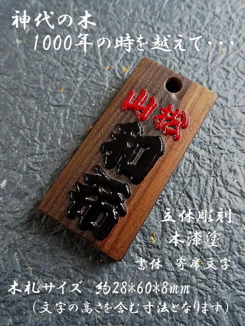 立体・本漆札 赤*黒(神代カツラ)