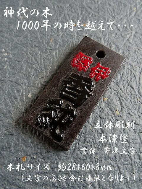 立体・本漆札 赤*黒(神代ケヤキ)