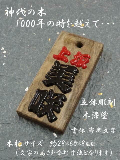 立体・本漆札 赤*黒(神代タモ)