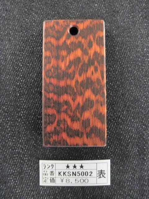 KKSN5002表★★★