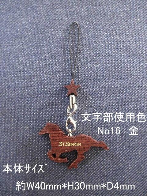 銘木型抜きストラップうま(キングウッド)