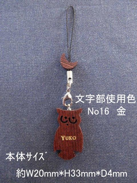 銘木型抜きストラップふくろう(キングウッド)