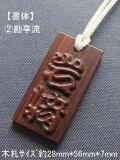 3D彫刻首かけ木札(シタン)