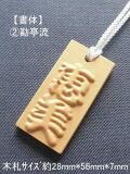 3D彫刻首かけ木札(ツゲ)