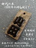 立体・本漆札 黒(神代タモ)