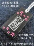 首かけ木札桜さくら(コクタン)