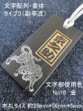 首かけ木札虎(コクタン)