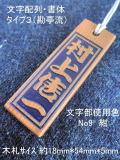 千社風木札名前色入り(イチイ)