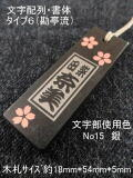 千社風木札三つ桜(コクタン)