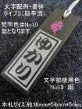 千社風木札紫梵字(コクタン)
