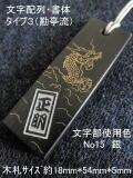 千社風木札龍(コクタン)