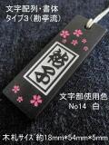 千社風木札桜さくら(コクタン)