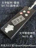 千社風木札うさぎ(コクタン)