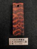 SKSN4001表★★★特級品