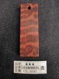 SKSN4002L表★★★