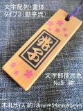 千社風木札桜さくら(ツゲ)