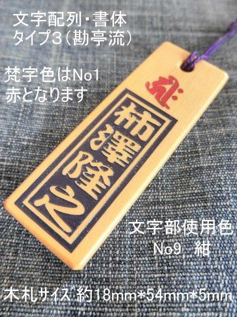 千社風木札赤梵字(ツゲ)