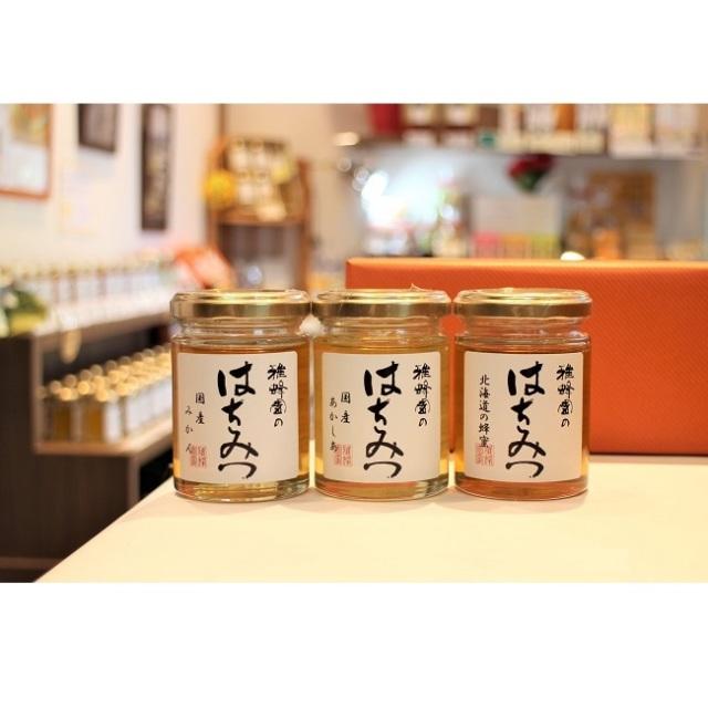 【国産蜂蜜ギフト】あかしあ・みかん・北海道120g×3本