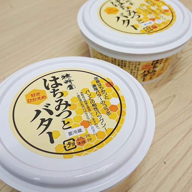 雅蜂園国産はちみつバター