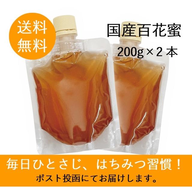 国産蜂蜜百花蜜スパウト200g