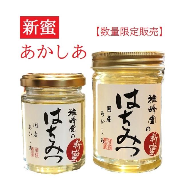 国産蜂蜜新蜜