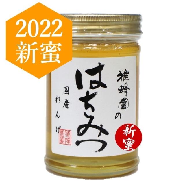 国産蜂蜜新蜜れんげ