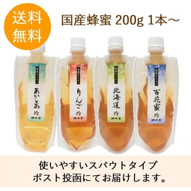 国産蜂蜜200gスパウトタイプ送料無料