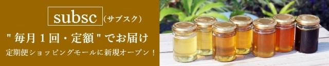 国産蜂蜜の定期便サブスク
