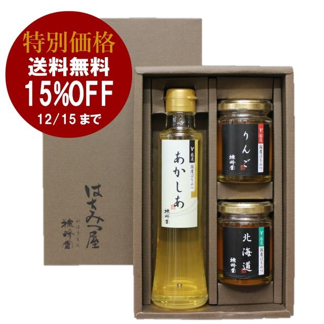 国産蜂蜜特選ギフトS1特別価格