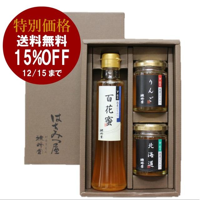 国産蜂蜜特選ギフトS2特別価格
