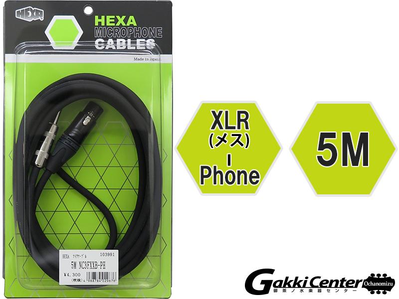 HEXA ヘクサ・マイクロフォン・ケーブル 5M NC3FXXB-PH BK 【WEB在庫品】