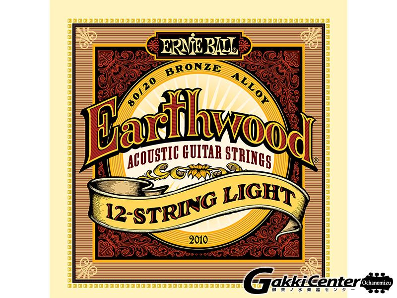 【限定特価!】ERNiE BALL Earthwood 80/20 Bronze Acoustic 12 String Light [#2010] 【店頭在庫品】