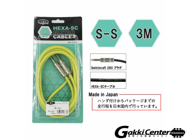 HEXA Guitar Cables 3m S/S, Yellow