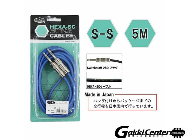 HEXA Guitar Cables 5m S/S, Blue