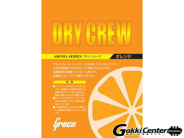 Greco Dry Crew Orange 「グレコ ドライクルー オレンジ」【店頭在庫品】