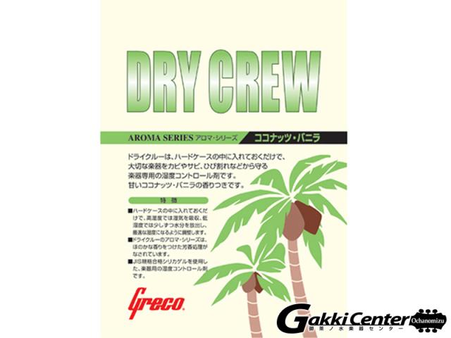 Greco Dry Crew Coconut Vanilla 「グレコ ドライクルー ココナッツ・バニラ」