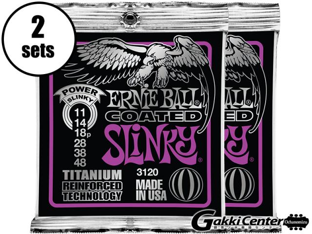ERNiE BALL COATED POWER SLINKY 11-48 [#3120]  2セット【店頭在庫品】