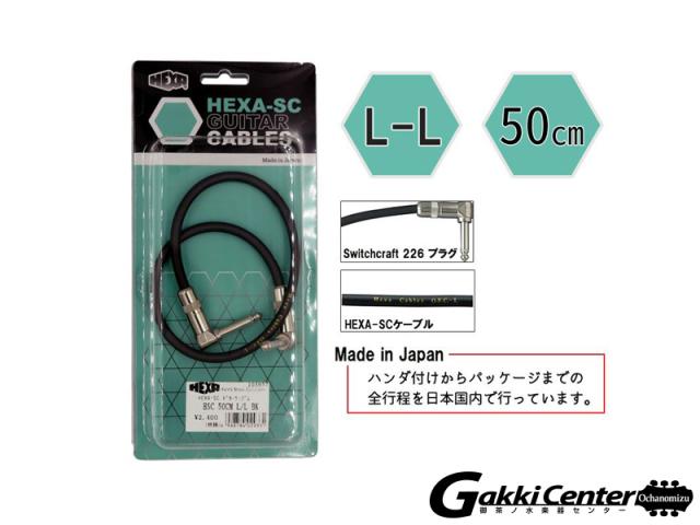 HEXA Gitar Cable HSC 50cm, L/L BK