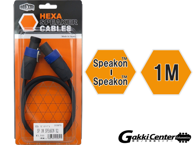 HEXA ヘクサ・スピーカー・ケーブル 「Speakon - Speakon」 SP 1M SPEAKON X2 BK