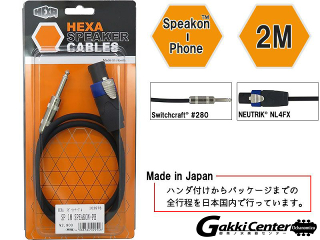 HEXA Speaker Cables Speakon - Phone, 2m