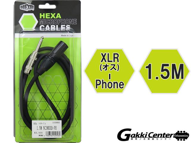 HEXA ヘクサ・マイクロフォン・ケーブル 1.5M NC3MXXB-PH BK 【WEB在庫品】