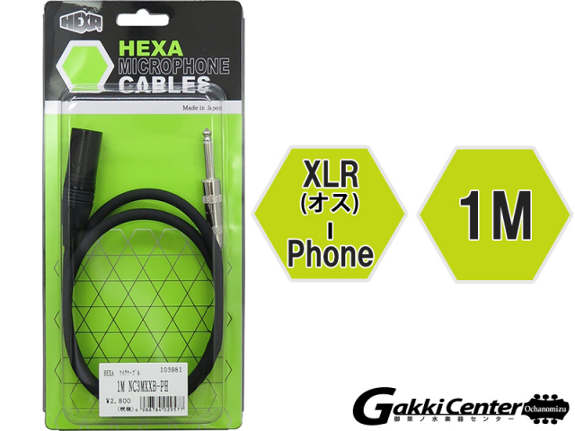 HEXA ヘクサ・マイクロフォン・ケーブル 1M NC3MXXB-PH BK 【WEB在庫品】