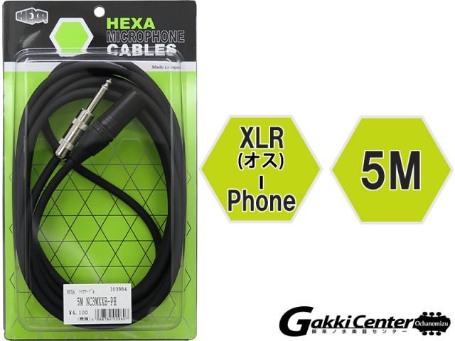 HEXA ヘクサ・マイクロフォン・ケーブル 5M NC3MXXB-PH BK 【WEB在庫品】