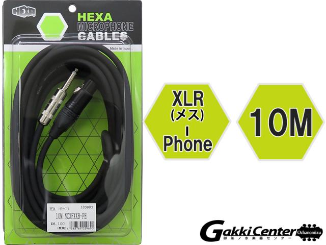 HEXA ヘクサ・マイクロフォン・ケーブル 10M NC3FXXB-PH BK 【WEB在庫品】