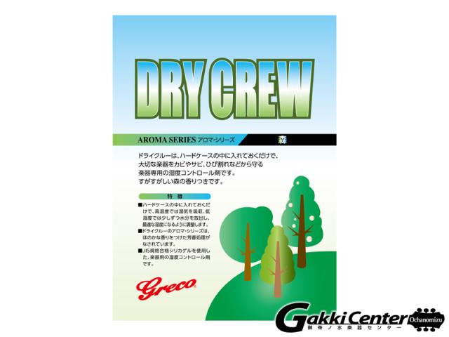 Greco Dry Crew Forest 「グレコ ドライクルー 森」【店頭在庫品】