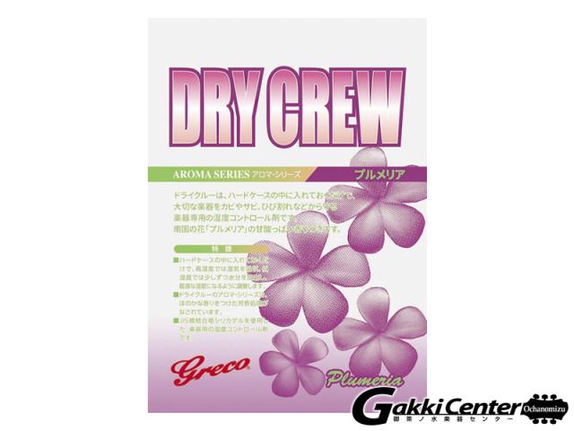 Greco Dry Crew Plumeria 「グレコ ドライクルー プルメリア」