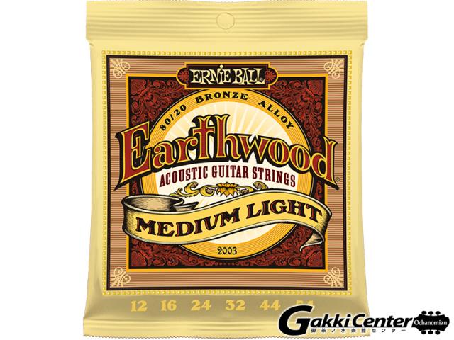 【限定特価!】【クロネコDM便送料無料キャンペーン開催中】ERNiE BALL Earthwood 80/20 MEDIUM LIGHT [#2003] 【店頭在庫品】