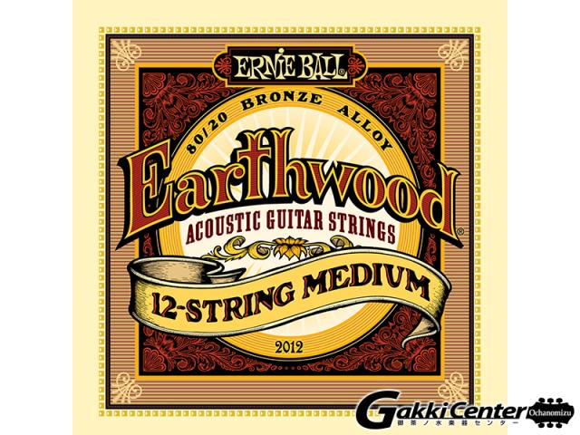 【限定特価!】【クロネコDM便送料無料キャンペーン開催中】ERNiE BALL Earthwood 80/20 Bronze Acoustic 12 String Medium [#2012] 【店頭在庫品】